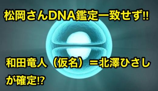 【松岡さんDNA鑑定一致せず】和田竜人(仮名)=北澤ひさしが確定⁉︎