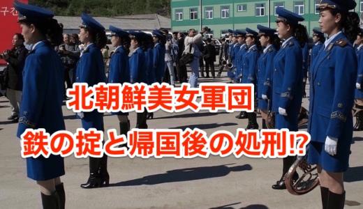 【北朝鮮美女軍団】鉄の掟と帰国後の処刑⁉︎