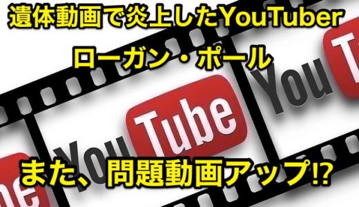 【遺体動画で炎上したYouTuberローガン・ポール】また、問題動画アップ⁉︎