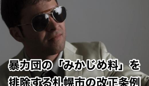 【ヤクザが用心棒代で逮捕】暴力団の「みかじめ料」を排除する札幌市の改正条例とは⁉︎