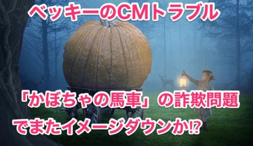 【ベッキーのCMトラブル】「 かぼちゃの馬車」の詐欺問題でまたイメージダウンか⁉︎