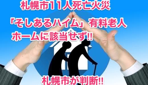 【札幌11人死亡火災】「そしあるハイム」有料老人ホームに該当せず‼︎札幌市が判断‼︎