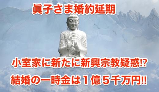 【眞子さま婚約延期】小室家に新たに新興宗教疑惑⁉︎結婚の一時金は1億5千万円‼︎
