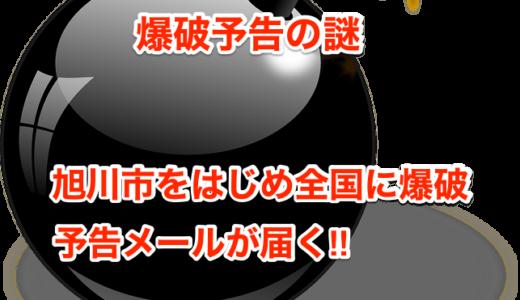 【爆破予告の謎】旭川市をはじめ全国に爆破予告メールが届く‼︎2月22日午後3時34分の謎⁉︎