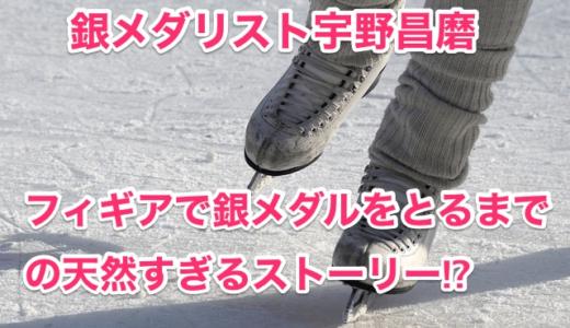 【銀メダリスト宇野昌磨】フィギアで銀メダルをとるまでの天然すぎるストーリー⁉︎