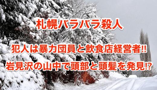 【札幌バラバラ殺人】犯人は暴力団員と飲食店経営者‼︎岩見沢の山中で頭部と頭髪を発見⁉︎