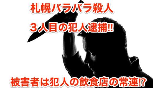 【札幌バラバラ殺人】3人目の犯人逮捕‼︎被害者は犯人の飲食店の常連⁉︎