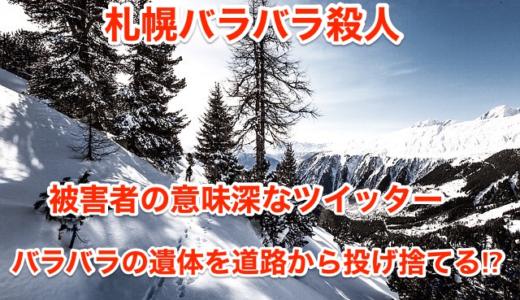 【札幌バラバラ殺人】被害者の意味深なツイッター‼︎バラバラの遺体を道路から投げ捨てる⁉︎