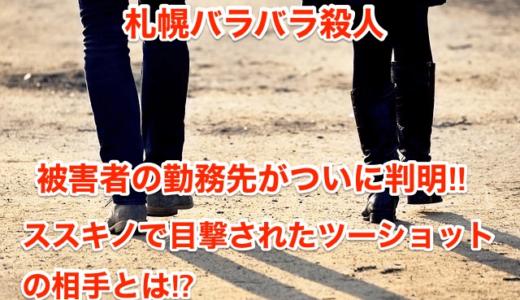 【札幌バラバラ殺人】被害者の勤務先がついに判明‼︎ススキノで目撃されたツーショットの相手とは⁉︎