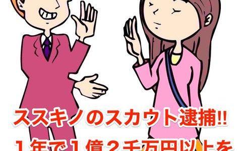 【札幌スワン】ススキノのスカウト逮捕‼︎1年で1億2千万円以上を荒稼ぎ⁉︎