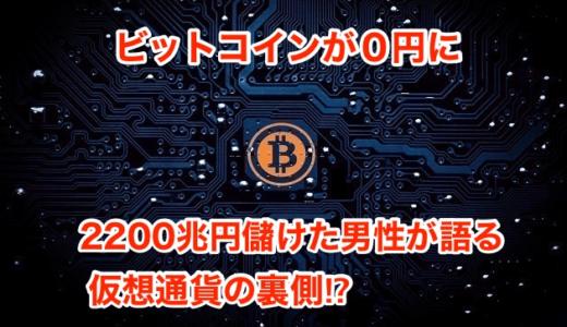【ビットコインが0円に】2200兆円儲けた男性が語る仮想通貨の裏側⁉︎