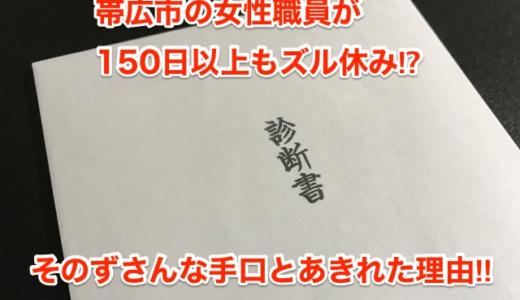 【ズル休み】帯広市の女性職員が150日以上もズル休み⁉︎そのずさんな手口とあきれた理由‼︎