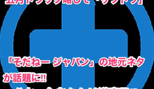 【五月ドラッグ略して「サツドラ」】「そだねー ジャパン」の地元ネタが話題に‼︎分かったあなたは道産子⁉︎
