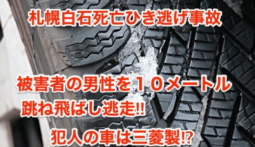 【札幌白石死亡ひき逃げ事故】被害者の男性を10メートル跳ね飛ばし逃走‼︎犯人の車は三菱製⁉︎