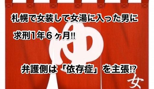 【札幌で女装して女湯に入った男に求刑1年6ヶ月】元防衛相技官を転落させた「女湯依存症」⁉︎