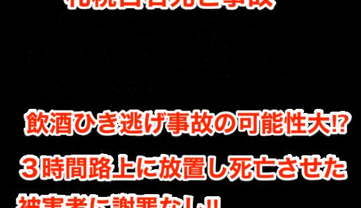 【札幌白石死亡事故】飲酒ひき逃げ事故の可能性大⁉︎3時間路上に放置し死亡させた被害者に謝罪なし‼︎