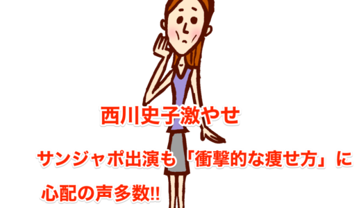 【西川史子激やせ】サンジャポ出演も「衝撃的な痩せ方」に心配の声多数‼︎