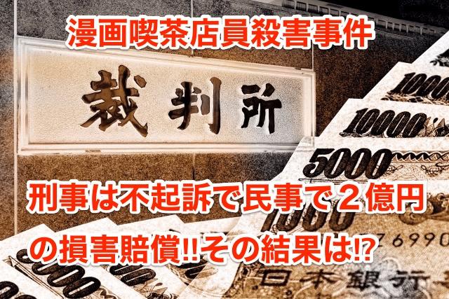 名古屋 市 中川 区 漫画 喫茶 事件