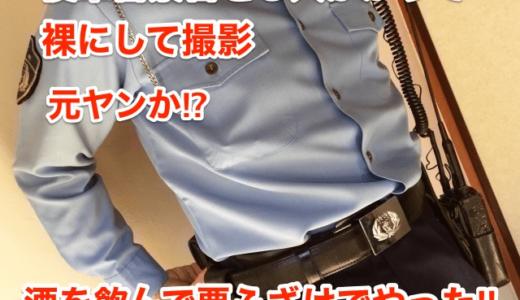 【後輩警官を3人がかりで裸にして撮影】酒を飲んで悪ふざけでやった‼︎元ヤンか⁉︎
