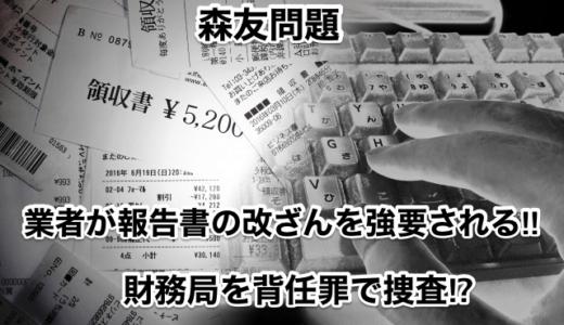 【森友問題】業者が報告書の改ざんを強要される‼︎財務局を背任罪で捜査⁉︎