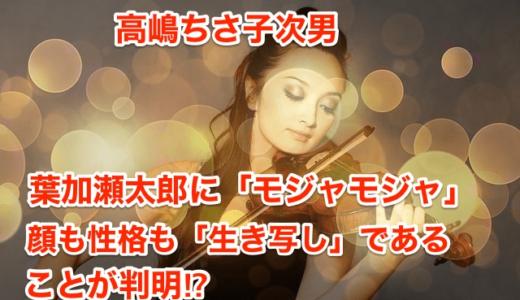 【高嶋ちさ子次男】葉加瀬太郎に「モジャモジャ」‼︎顔も性格も「生き写し」であることが判明⁉︎