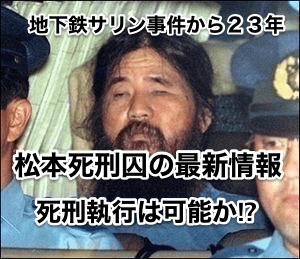 【地下鉄サリン事件から23年】松本死刑囚の最新情報‼︎死刑執行は可能か⁉︎