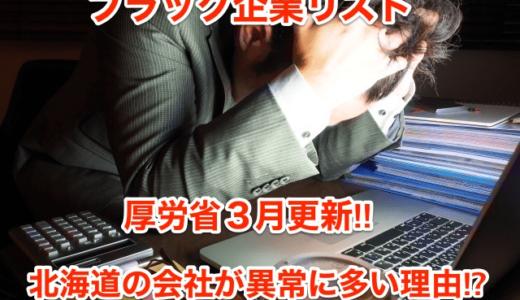 【ブラック企業リスト】厚労省3月更新‼︎北海道の会社が異常に多い理由⁉︎