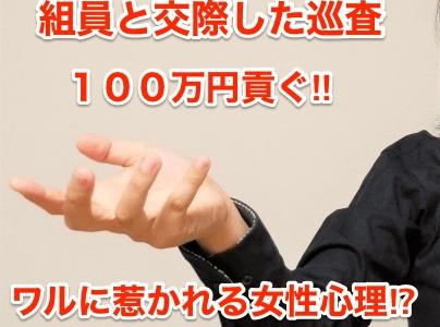【組員と交際した巡査】100万円貢ぐ‼︎ワルに惹かれる女性心理⁉︎