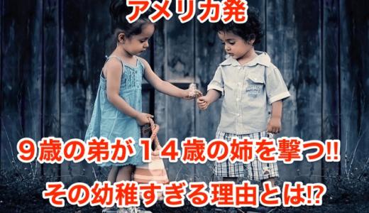 【アメリカ発】9歳の弟が14歳の姉を撃つ‼︎その幼稚すぎる理由とは⁉︎