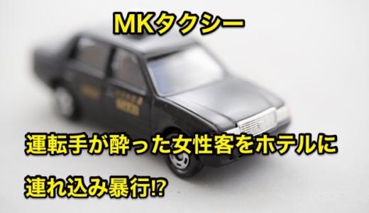 【MKタクシー】運転手が酔った女性客をホテルに連れ込み暴行⁉︎