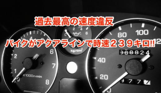 【過去最高の速度違反】バイクがアクアラインで時速239キロ‼︎