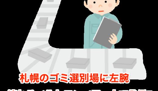 【札幌のゴミ選別場に左腕】流れるベルトコンベアー上で発見⁉︎
