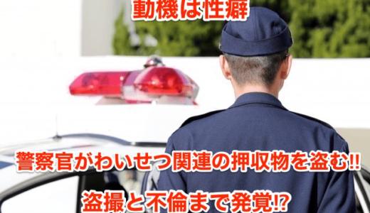 【動機は性癖】警察官わいせつ関連の押収物を盗む‼︎盗撮と不倫まで発覚⁉︎