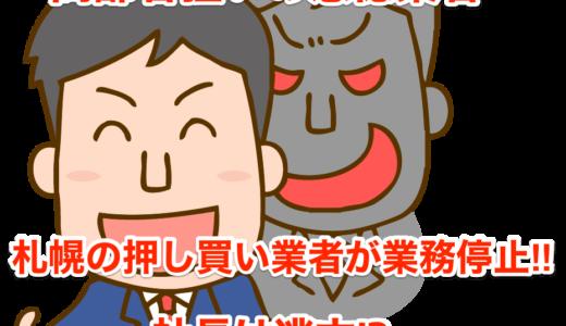 【高齢者狙いの悪徳業者】札幌の押し買い業者が業務停止‼︎社長は逃亡⁉︎