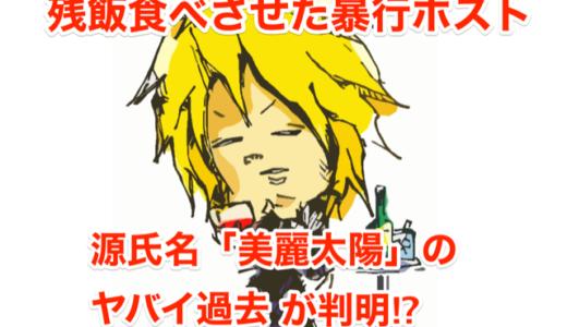 【残飯食べさせた暴行ホスト】源氏名「美麗太陽」のヤバイ過去が判明⁉︎
