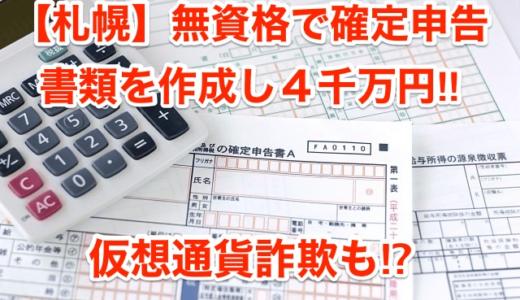 【札幌】無資格で確定申告書類を作成し4千万円‼︎仮想通貨詐欺も⁉︎