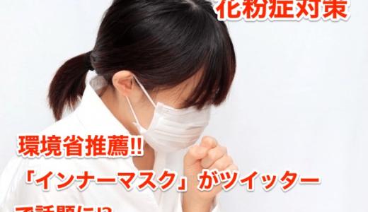 【花粉症対策】環境省推薦‼︎「インナーマスク」がツイッターで話題に⁉︎