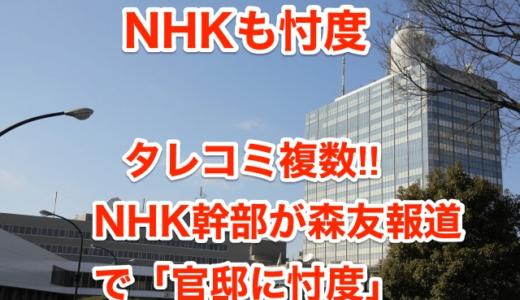 【NHKも忖度】タレコミ‼︎NHK幹部が森友報道で『官邸に忖度』⁉︎