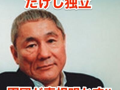 【たけし独立】軍団が明かす真相‼︎やっぱりたけしは「漢」だった!