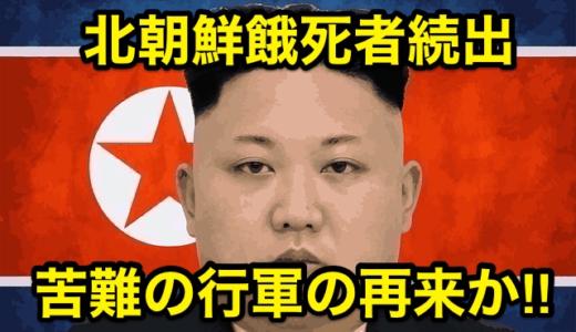 【北朝鮮餓死者続出】「苦難の行軍」の再来か⁉︎金正恩対話路線の謎‼︎