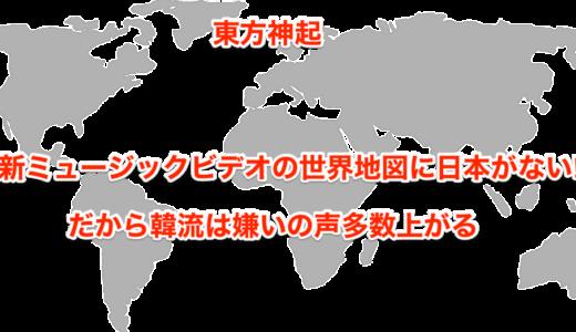 【東方神起】新MVの世界地図に日本がない‼︎だから韓流は嫌いの声⁉︎