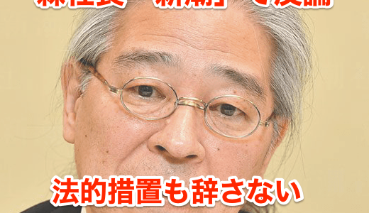 【森社長新潮で反論】法的措置も辞さない‼︎オフィス北野20日に解散⁉︎