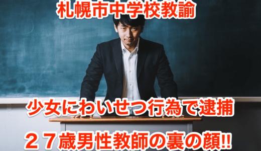 【札幌中学教諭】少女にわいせつ行為で逮捕‼︎27歳男性教師の裏の顔⁉︎