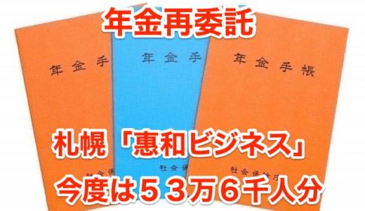 【年金再委託】札幌「恵和ビジネス」‼︎今度は53万6千人分⁉︎