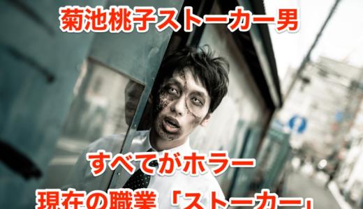 【菊池桃子ストーカー男】すべてがホラー‼︎現在の職業「ストーカー」⁉︎