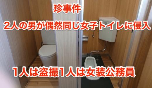 【2人の男が偶然同じ女子トイレに侵入】1人は盗撮1人は女装公務員⁉︎