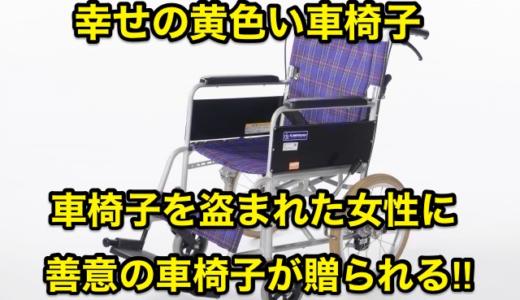 【幸せの黄色い車椅子】車椅子を盗まれた女性に善意の車椅子が贈られる‼︎