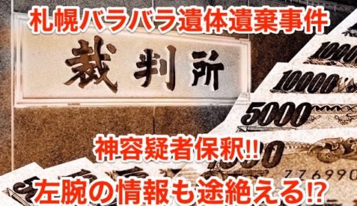 【札幌遺体遺棄事件】神容疑者保釈‼︎ゴミ処置場の腕の報道も途絶える⁉︎