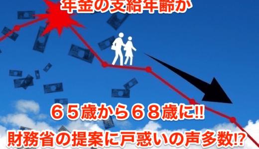 【年金の支給年齢が65歳→68歳に】財務省の提案に戸惑いの声多数⁉︎