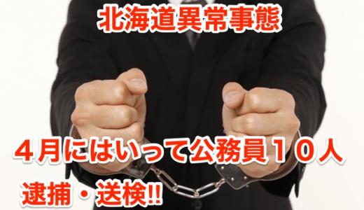 【北海道異常事態】4月にはいって公務員10人逮捕・書類送検‼︎